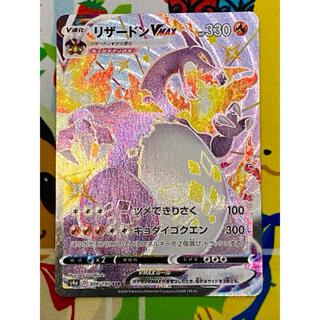 ポケモン(ポケモン)の【極美品】ポケモンカード リザードンVMAX SSR(シングルカード)