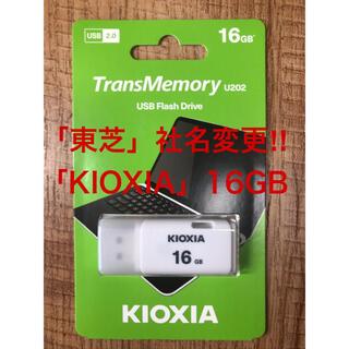 東芝=社名変更「KIOXIA 」USBメモリー 16GB