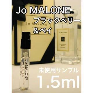 Jo Malone - [jo-b]ジョーマローン ブラックベリー&ベイ コロン 1.5ml