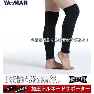 ヤーマン(YA-MAN)のYA-MAN 加圧トルネード サポーター  M(トレーニング用品)