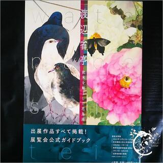 渡辺省亭-欧米を魅了した花鳥画