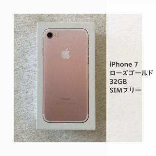 iPhone - 【早い者勝ち】iPhone7 ローズゴールド 32GB SIMフリー