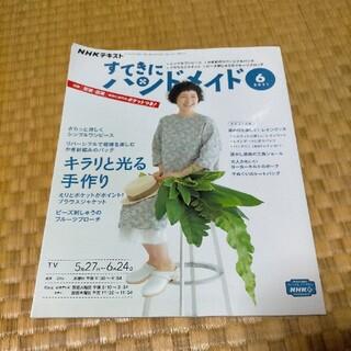 すてきにハンドメイド 2021年 06月号(専門誌)