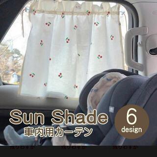 車 ベビー 赤ちゃん 子供 日除け 車内 目隠し 韓国 インテリア 車内グッズ