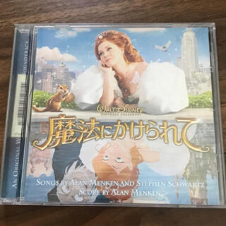 ディズニー(Disney)の魔法にかけられて サウンドトラック(映画音楽)