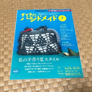 すてきにハンドメイド 2021年 07月号(専門誌)