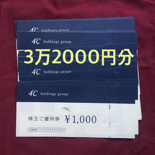 4℃ - ヨンドシー 3万2000円分 券