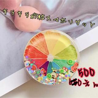 新品☆キラキラ砂粒 レインボー グレープフルーツ ポップソケット スマホスタンド(その他)