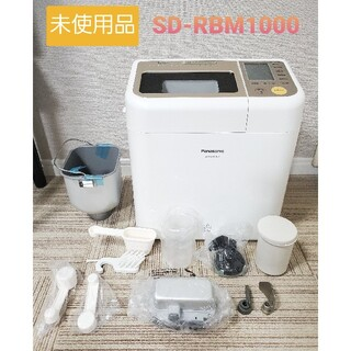 Panasonic - 未使用品 Panasonic ホームベーカリー SD-RBM1000