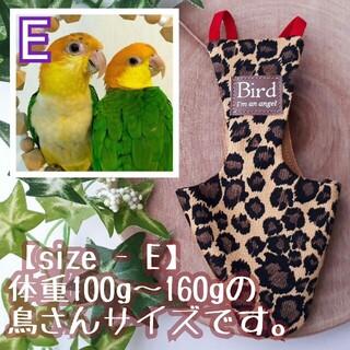 サバンナスタイル! ヒョウ柄 バードスーツ size-E(100~160g)