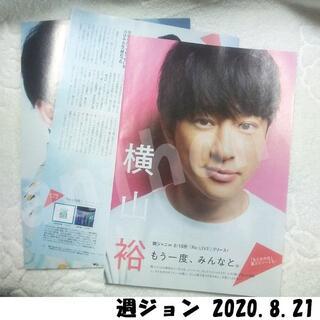 カンジャニエイト(関ジャニ∞)の横山裕「週ジョン 2020.8.21」切抜き(音楽/芸能)