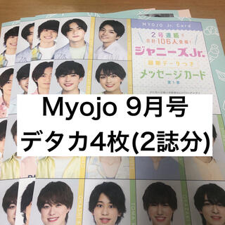 Myojo 9月号 ジャニーズJr. データカード デタカ(アイドルグッズ)