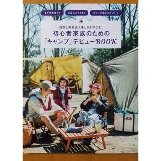 シュウエイシャ(集英社)の初心者家族のための「キャンプ」デビューbook(趣味/スポーツ/実用)