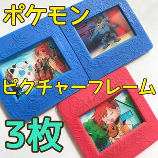 ポケモン(ポケモン)のポケモン ピクチャーフレーム 3枚セット ポケモンカード 食玩(カード)