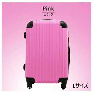 ピンク/Lサイズ/超軽量/スーツケース/キャリーバッグ■(旅行用品)