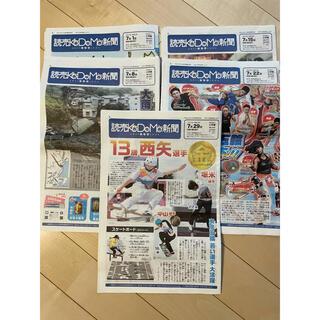 読売こども新聞 7月(ニュース/総合)
