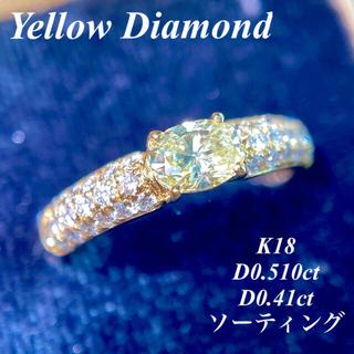高品質 ダイヤモンドK18YG VS1 ライトイエローダイヤリング0.92ct