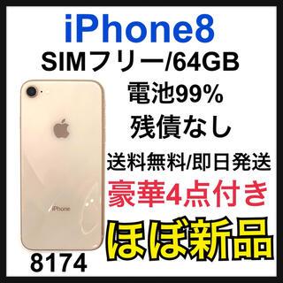 Apple - 【ほぼ新品】【99%】iPhone 8 Gold 64 GB SIMフリー 本体