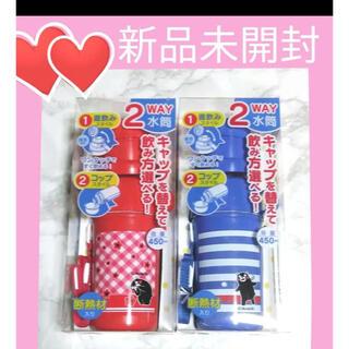 くまモン 2way  水筒 どちらか片方 色ランダム 赤 青(水筒)