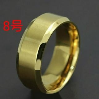 サージカルステンレス リング 指輪 8mm ゴールドカラー 8号