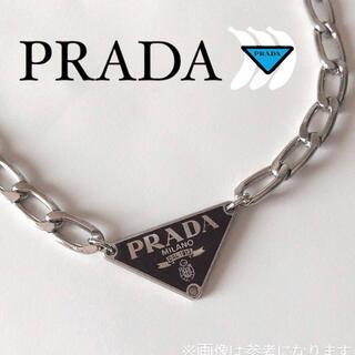 PRADA - プラダ  ネックレス トップ パーツ