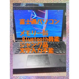 富士通 - 【ジャンク品】富士通パソコン8GB