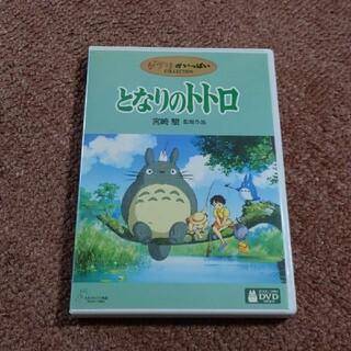 ジブリ - ジブリ となりのトトロ DVD