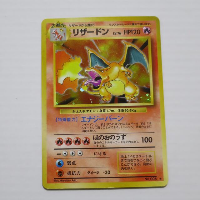 ポケモン(ポケモン)のリザードン ポケモンカード 旧裏 ポケカ エンタメ/ホビーのアニメグッズ(カード)の商品写真