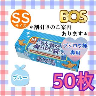 プジロウ様専用【バラ売り50枚】防臭袋 BOS SS うんちが臭わない袋(犬)