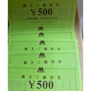 モスバーガー(モスバーガー)の モスバーガー 株主優待券  3,000円分❦︎(フード/ドリンク券)