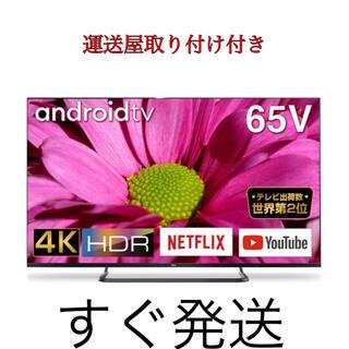 TCL 65V型 4K対応 液晶テレビ
