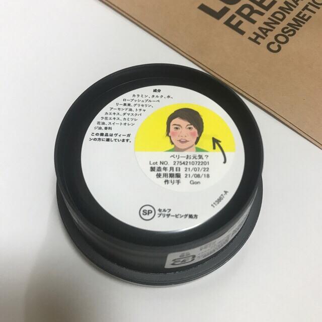 LUSH(ラッシュ)のLUSH フレッシュフェイスマスク 75g  ベリーお元気?  新品 未開封 コスメ/美容のスキンケア/基礎化粧品(パック/フェイスマスク)の商品写真