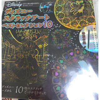 Disney - ディズニースクラッチアートベストセレクション10