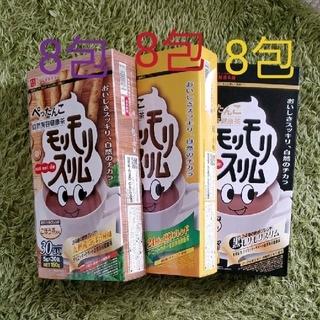 モリモリスリム ごぼう茶8包・ほうじ茶8包・プーアル茶8包