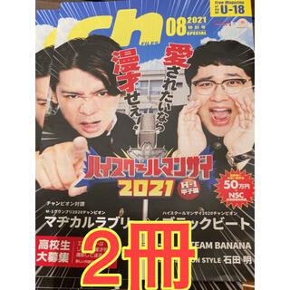 ch FILES 特別号 マヂカルラブリー ニューヨーク ノンスタ 石田明 2冊(お笑い芸人)