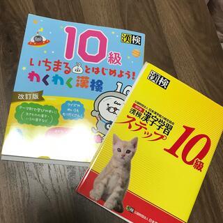 いちまるとはじめよう!わくわく漢検10級 改訂版、漢字学習ステップ10級