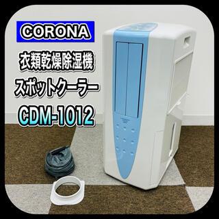 コロナ - 動作OK!! コロナ 衣類乾燥除湿機 スポットクーラー CDM-1012