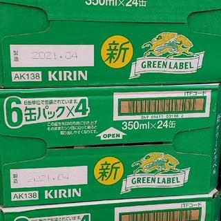 キリン - 淡麗グリーンラベル2ケース2021年4月製造