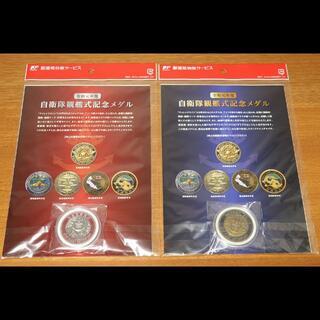 令和元年度 自衛隊観艦式記念メダル セット(その他)