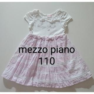 mezzo piano - メゾピアノ ワンピース 子供服 女の子 100 110