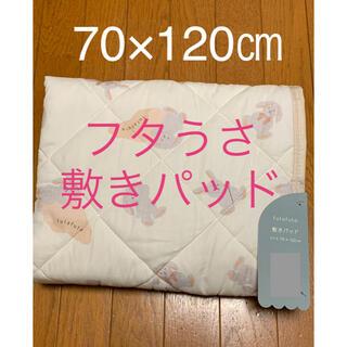 フタフタ(futafuta)の☆ 新品 ☆*:.。フタフタ フタうさ うさぎ 敷きパッド futafuta(敷パッド)