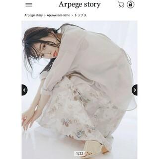 Apuweiser-riche - 【★】新品タグ付き アプワイザーリッシェ♡21SS バックスリットシアーシャツ
