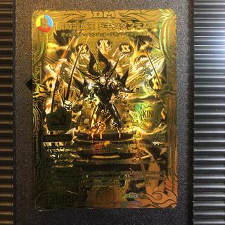 デュエルマスターズ(デュエルマスターズ)の禁時混成王 ドキンダンテ XXII(20thSPゴールドレア仕様)(シングルカード)