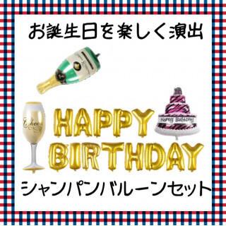 大切な人へ♡シャンパン&グラスのバースデーバルーンセット(その他)