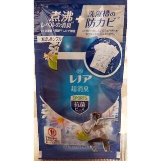 レノア超消臭 スポーツ抗菌ビーズのサンプル(洗剤/柔軟剤)