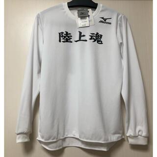 ミズノ(MIZUNO)の陸上競技 長袖プリントシャツ / メンズ / M /  翔  /ミズノ陸上シャツ(陸上競技)