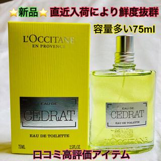 L'OCCITANE - 正規品新品 ロクシタン セドラ オードトワレ 75ml フレグランス 香水