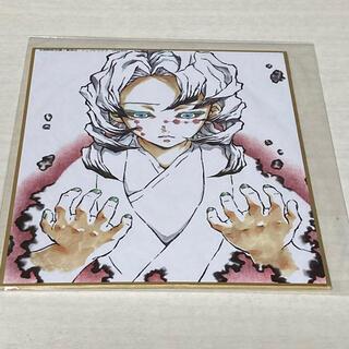 集英社 - 鬼滅の刃 色紙