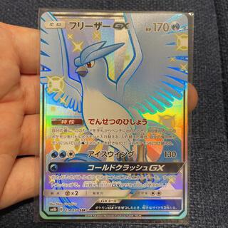 ポケモン - ポケモンカード フリーザー GX SSR