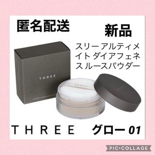 THREE - 【新品】THREE スリー アルティメイト ダイアフェネス ルースパウダー 01